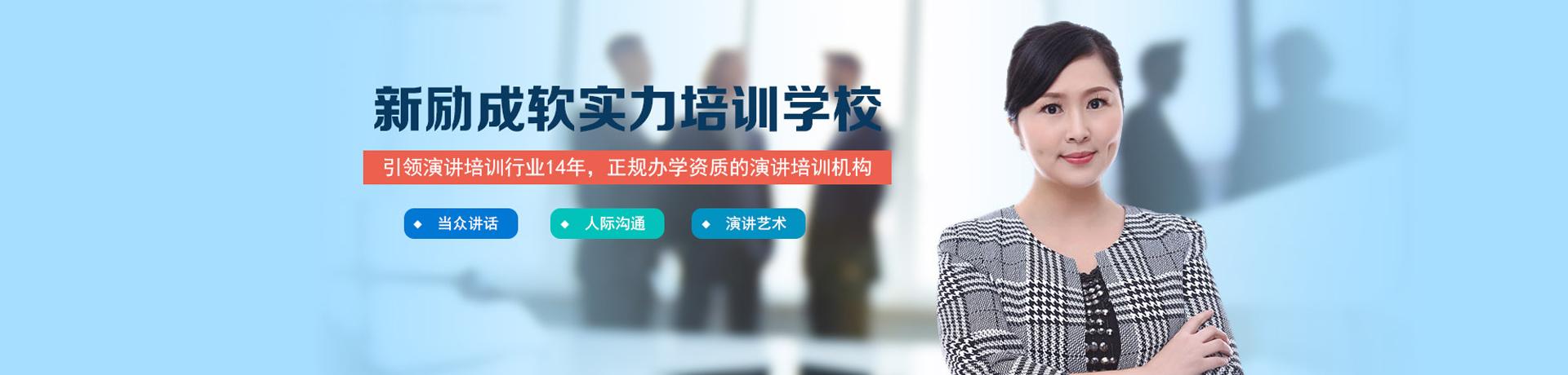 广州新励成演讲口才学训中心